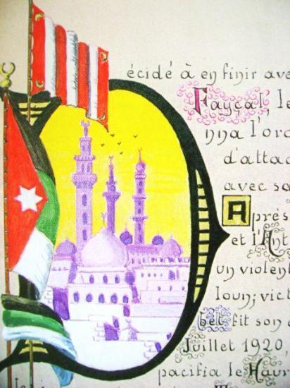 Damas Capitale des Omeyyades